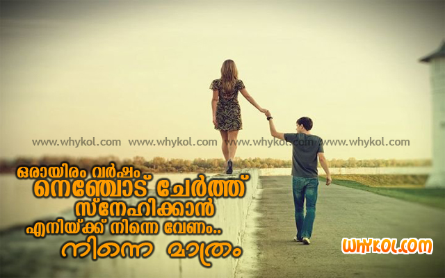 Love Quotes At Malayalam Hover Me
