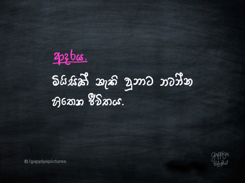 Sinhala Love Quote Dancing