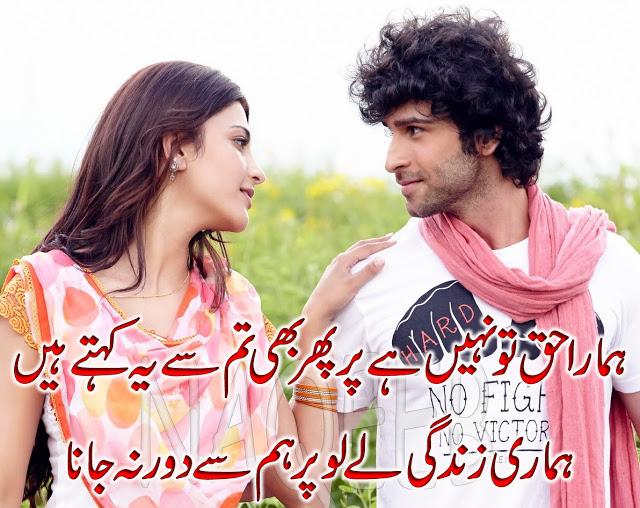 Beautiful Love Quotes In Urdu
