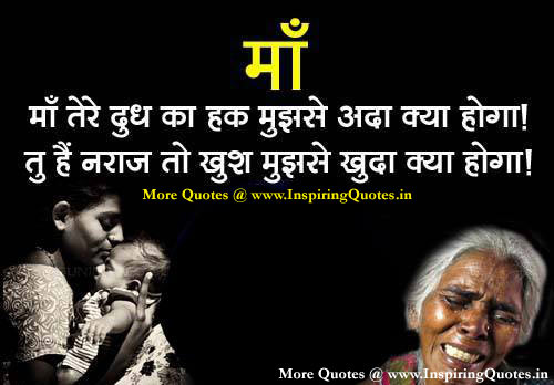 Maa Mother Quotes In Hindi Anmol Vachan On Mother Hindi