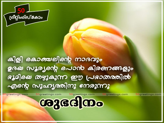 Malayalam Good Morning Quotes