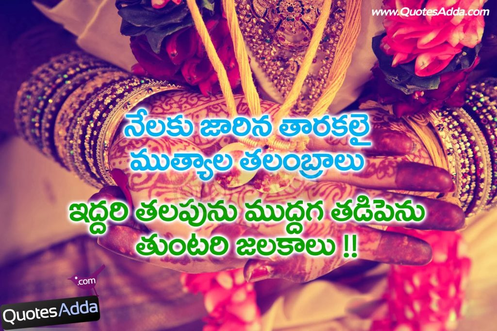 Marriage Day Quotes In Langyage Marriage Best Greetings Love Marriage Quotes Marriage Quotes Marriage Wallpapers