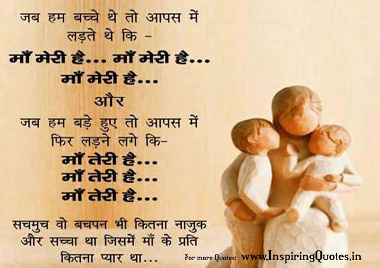 Love Parents Quotes In Hindi Hover Me