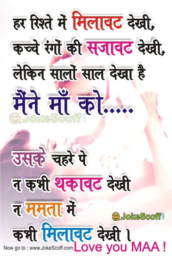 Superb Mothers Quotes Sms In Hindi Jokescoff