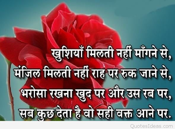 Motivational Quotes In Hindi With Images Wallpapers P Os