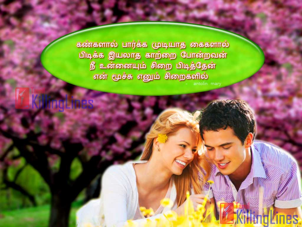True Love Words Sayings Poem Lines Sms Messages In Tamil Font With Images For Your Boyfriend