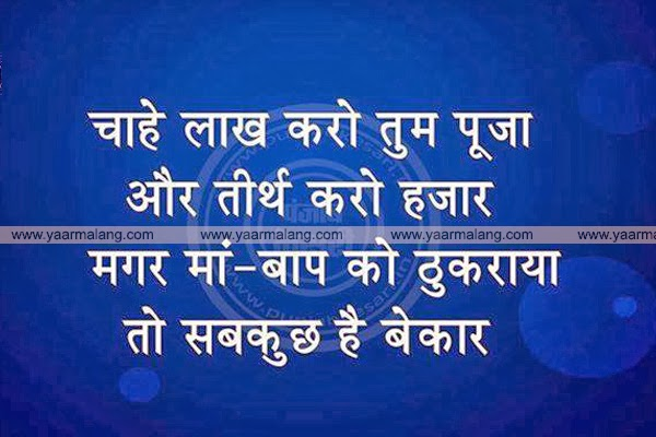 Parents Love Hindi Quote