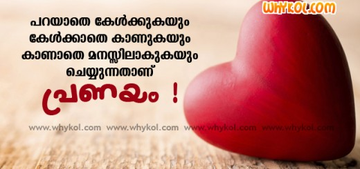 Love Quotes Good Morning Malayalam Hover Me