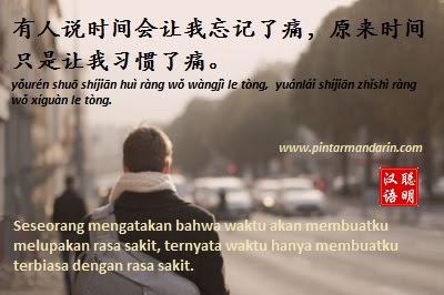 Kata Mutiara Mandarin