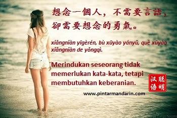 Quotes Love Bahasa Mandarin Hover Me