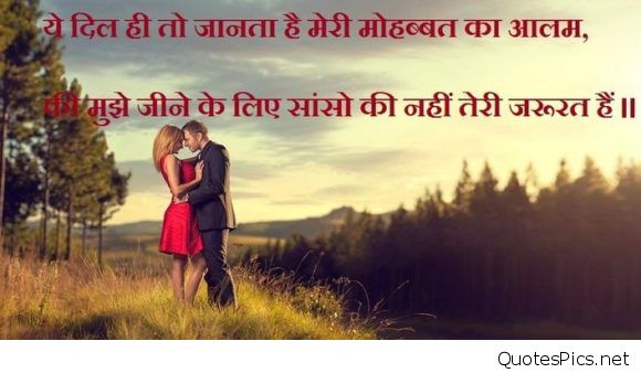 Quotes On Love In Hindi Cute Love Quote