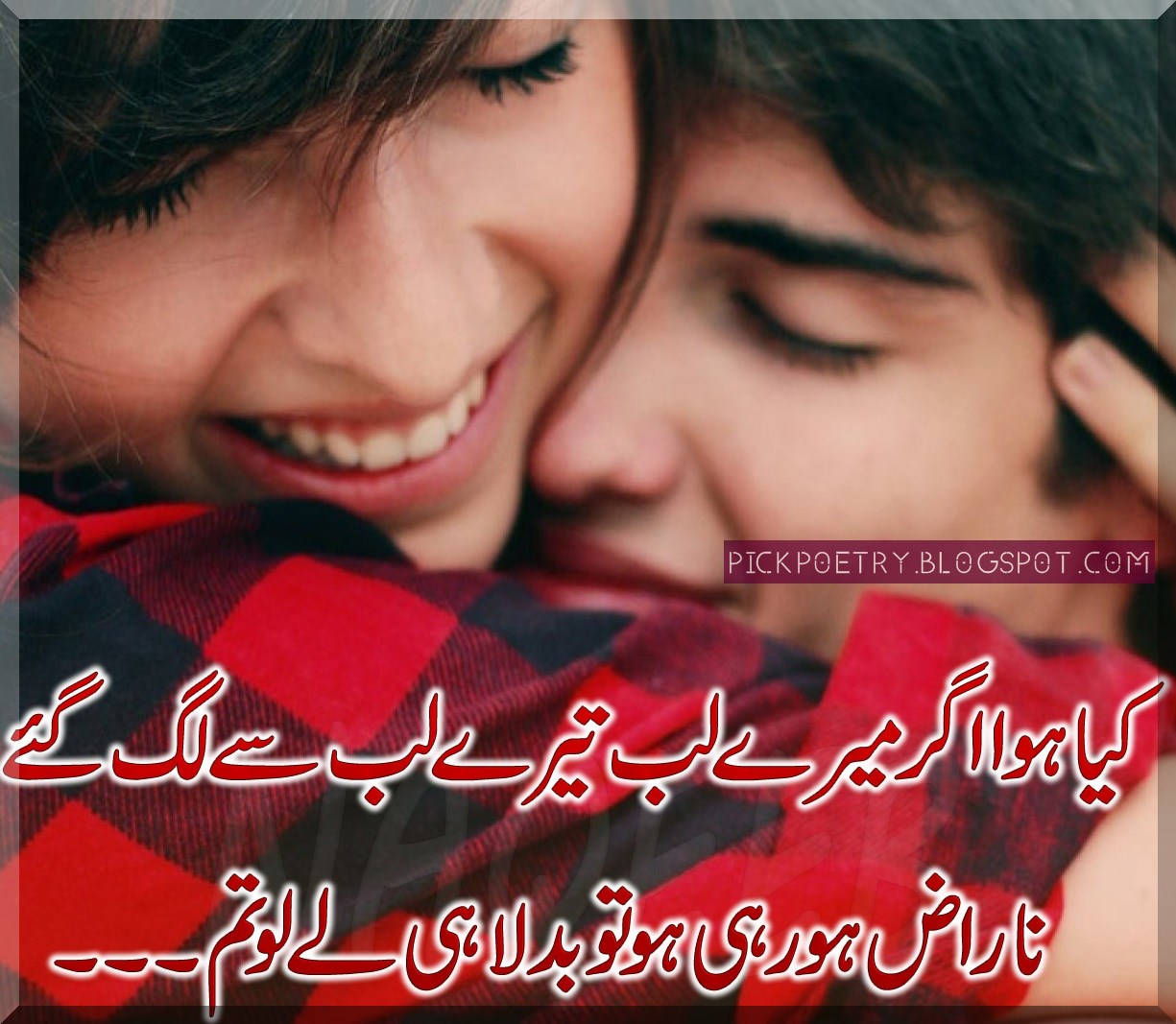 Romantic Poetry In Urdu For Girlfriend