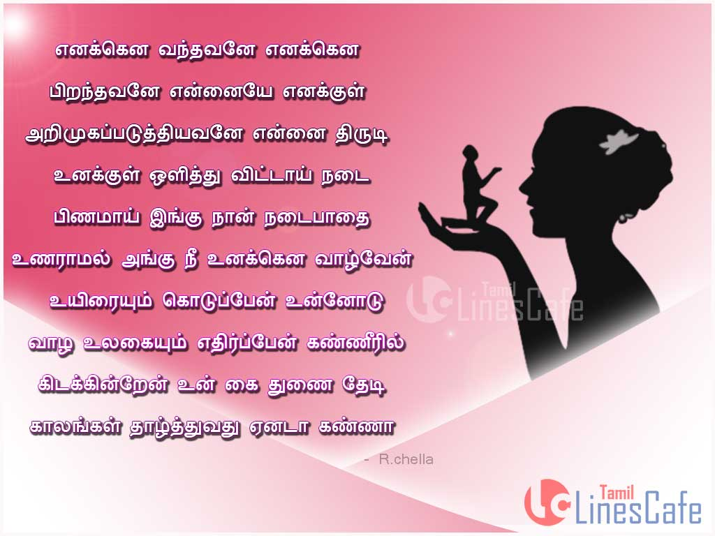 R Ca Heart Touching Love Sms For Boyfriend In Tamil