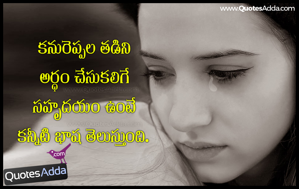 Feelings Quotes Tears Sad Eyes Images