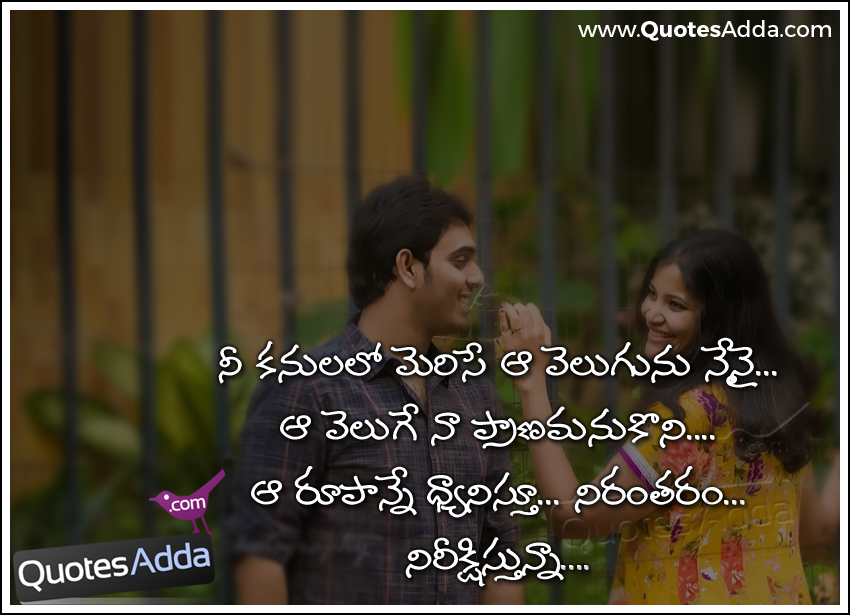 Love Quotes About Eyes In Telugu Hover Me