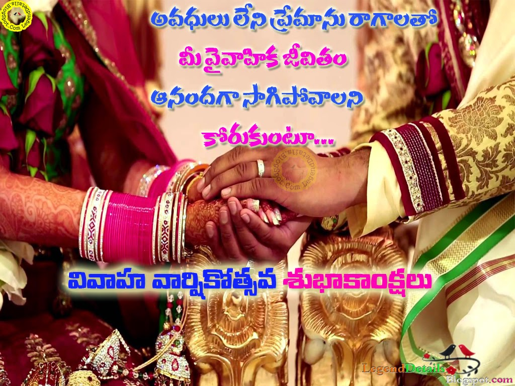 Best Marriage Anniversary Greetings Wedding Wishes Sms