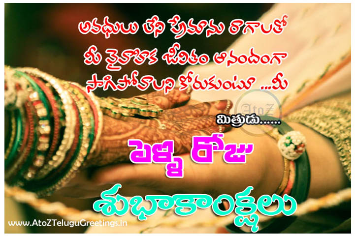 Friend Marriage Day Messages And Wishes In Language Marriage Day Hindu Quotes In Language Wedding Day Quotes And Messages In