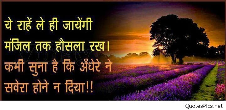 True Shayari On Life In Hindi Inspirational Life