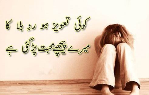Sad Love Quotes In Urdu Urdu Quotes In English Images About Life For On Love On Friendship On Education Pics
