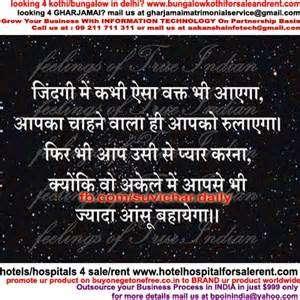 True Hindi Quotes Love Suvichar Download Suvichar In Hindi Best Suvichar In Hindi
