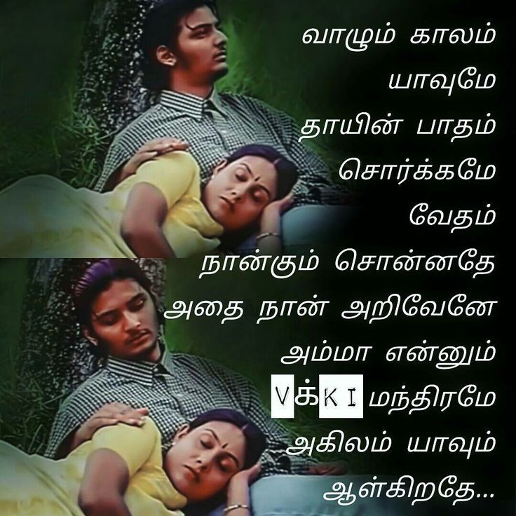 Parents Love Quotes In Tamil Famous Parents Love Quotes In Tamil Popular Parents Love Quotes In Tamil
