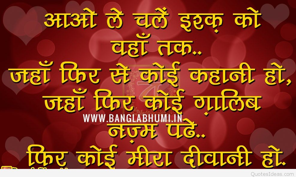 Emotional Quotes On Love In Hindi Hover Me