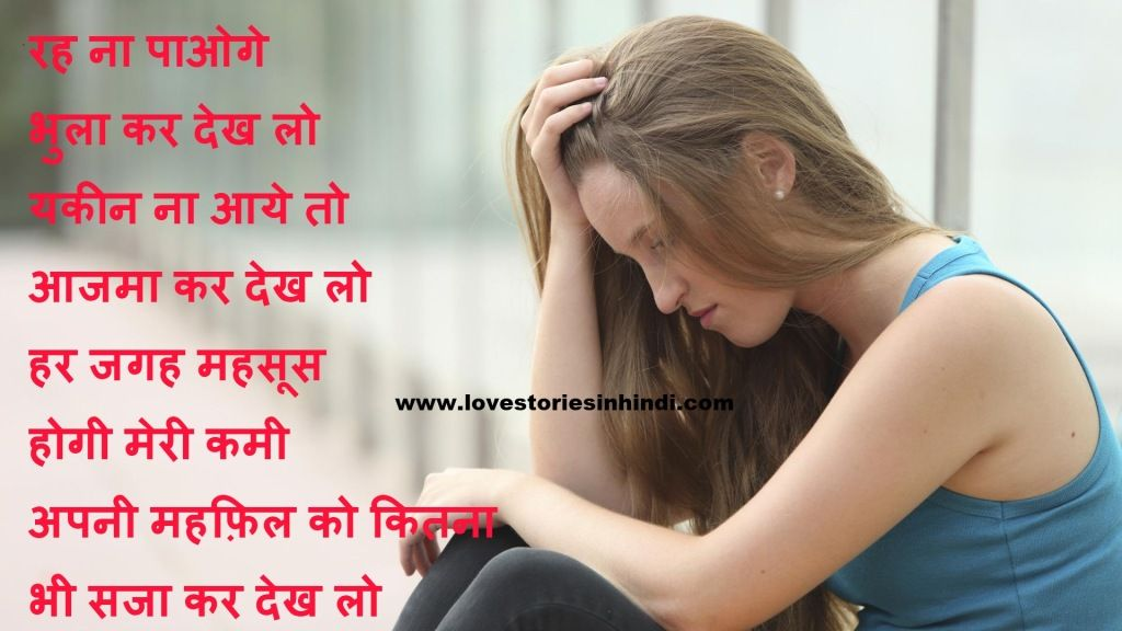 Love Quotes In Hindi For Girlfriend  Character