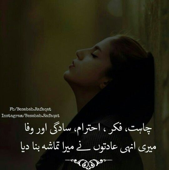 Urdu Poetry Poetry Quotes Punjabi Poetry Poetry Collection Urdu Quotes Qoutes P O Quotes Couple Heart