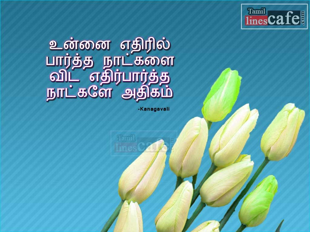 Lovely Love Poem Lines In Tamil Messages For Sharing Your Feelings With Your Beloved One