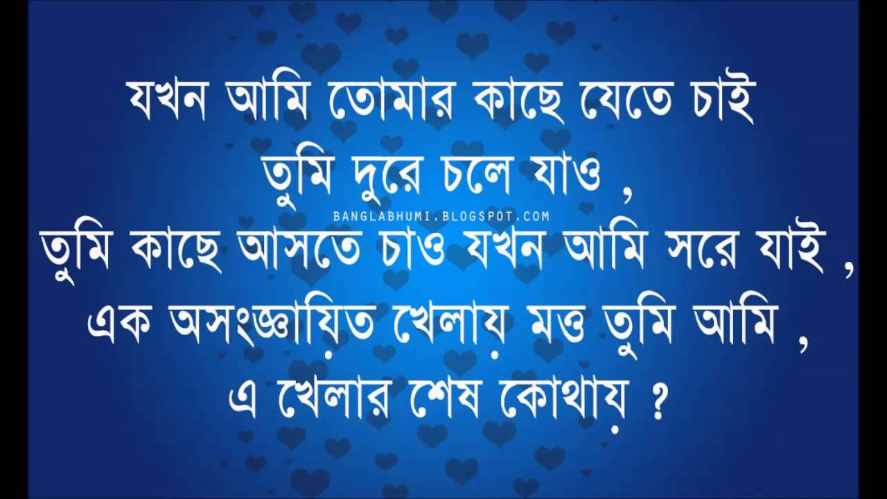 Love Quotes With Images In Bengali Tbgeukd Love Quotes