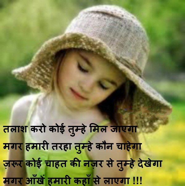 Download Beautiful Love Sad Shayari In Hindi For Girlfriend Hindi Quotes  Hindi Love Quotes Mobile