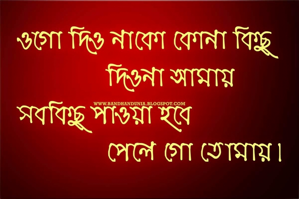 Bengali Love Quotes By Rabindranath Tagore Nice Love Song Quote Wallpaper In Bengali Language Do Not