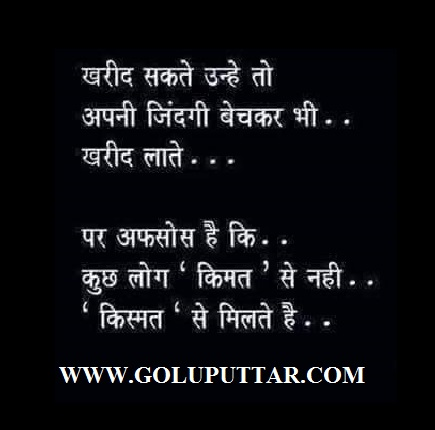 Best Hindi Love Quotes About Priceless Love Love With Destiny