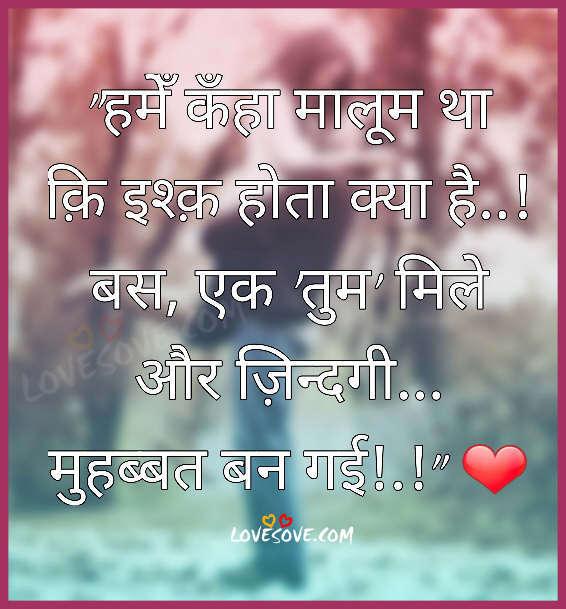 Love Sayari Mohabbat Shayari Heart Touching Love Shayari True Love Sms Real