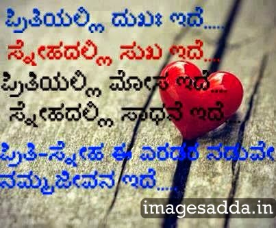 Best Love Quotes Kannada Hd Picture