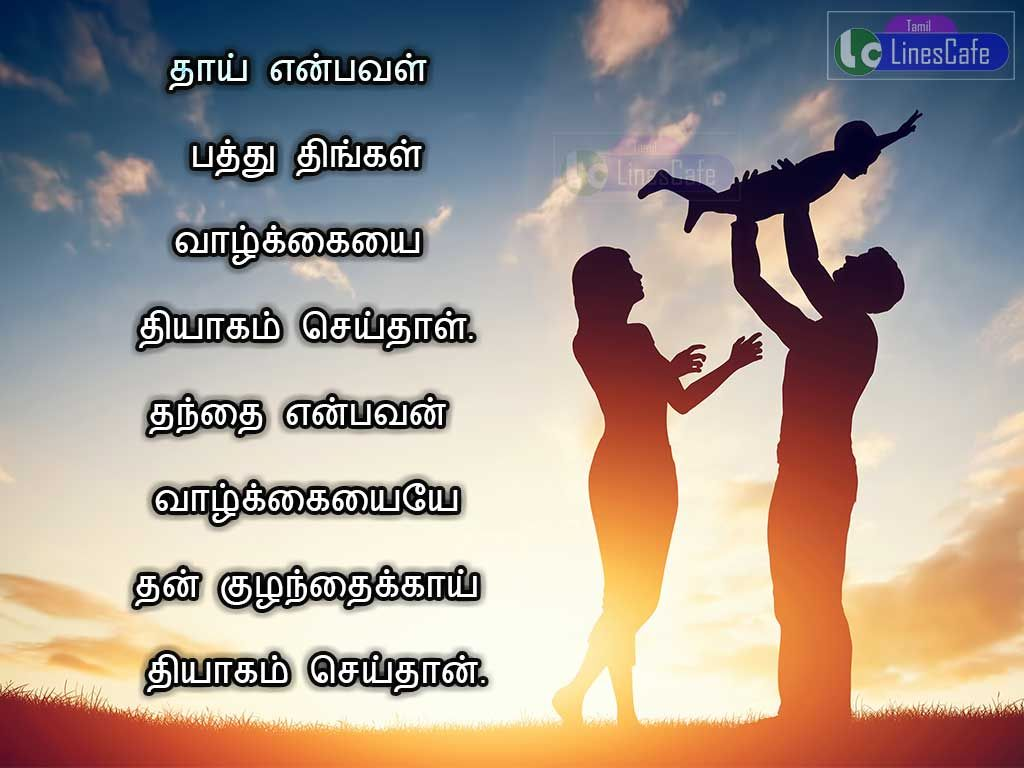 Best Tamil Quotes About Father With Happy Family Image Tamil Linescafe Com