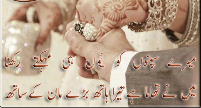 Most Romantic Poetry For Husband In Urdu  D  Db C D B Db   D B D Be D  D  Da Ba  Da A D   Db C D  Da Ba  Db  Db C  D  Db  Da A D Aa Db   D B Da A Da Be D