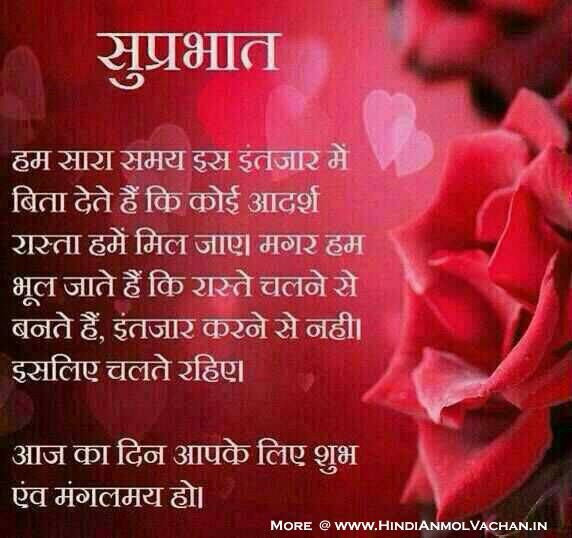 Good Morning Quotes In Hindi Today Great With Picture Images