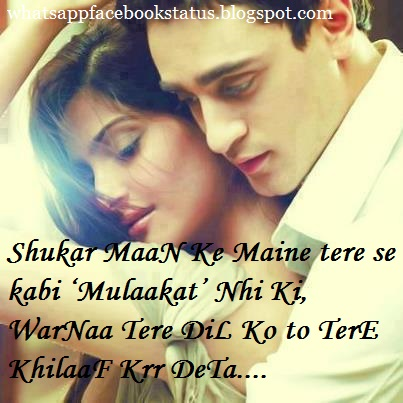 Shukr Maan Humtum  E E A Beautiful Love Quotes Dp