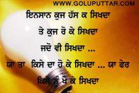 Cute Punjabi Love Quote And Sayings