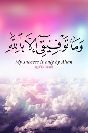 Islamic Art And Quotes Quran Quotes Loveallah