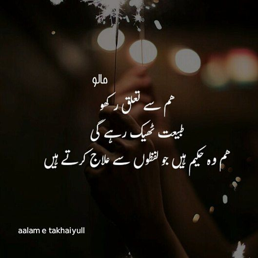 Comments Urdu Poetry Aalam_e_takhaiyull On