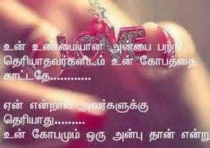 Sad Love Quotes In Tamil Sad Love Quotes For Her For Him In Hindi