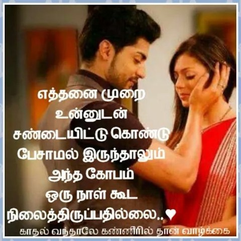 Different Love Quotes In Tamil Hq Images
