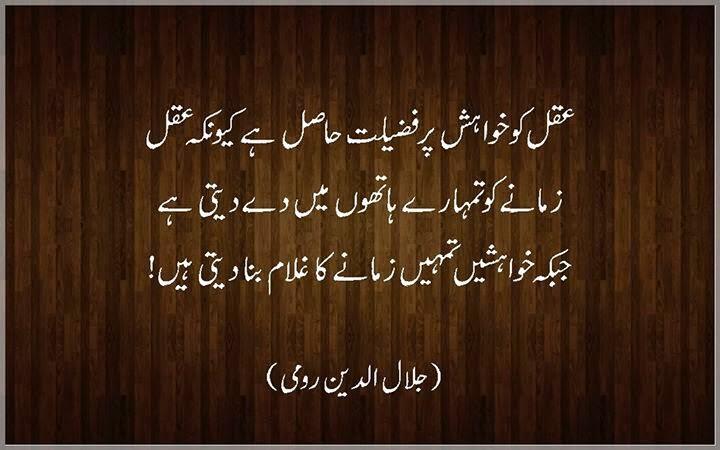 Mevlana Rumi Urdu Quotes Rumi Quotes And S