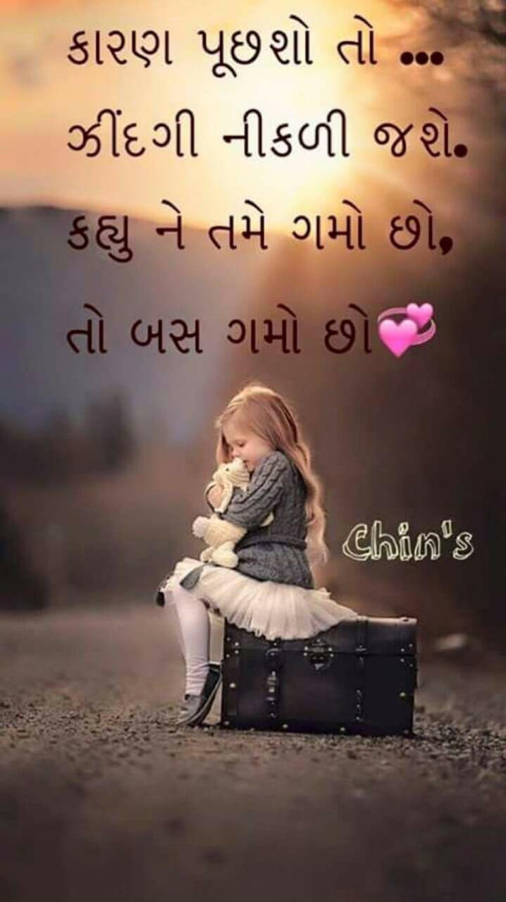 Ecfecdacfcabcafbx Gujarati Quotes Pinterest Thoughts Friendship And Qoutes