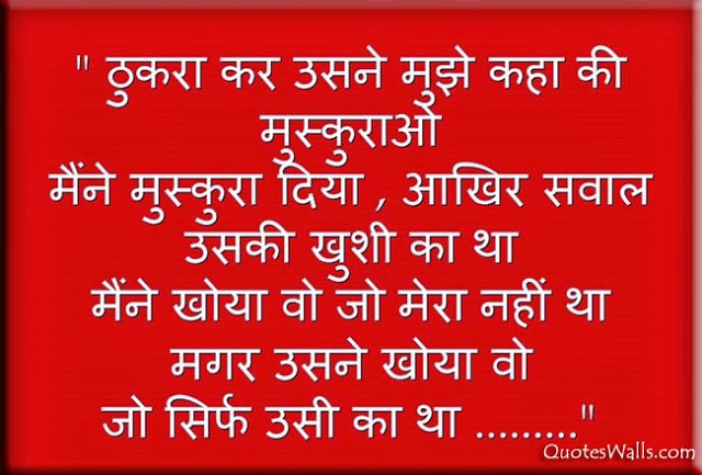 Emotional Hindi Breakup Whatsapp Status Quotes Sms And Shayari In Hindi With P Os Sad Love Quotes For Girlfriend Dard Bhari Hindi Shayari And Quotes