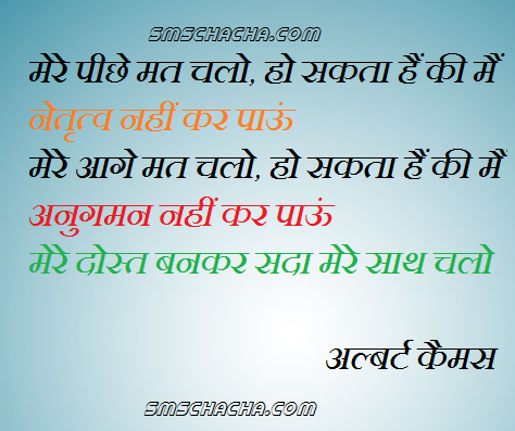 Imágenes De Quotes On Friendship Love In Hindi