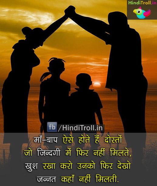Maa Baap Aisee Hai Doston Parents Love Hindi Quotes Wallpaper