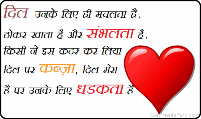 Cute Love Quotes For Your Girlfriend In Hindi Hover Me